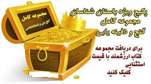 مجموعه آموزش کامل گنج ی ... در ایران (پکیج جامع آموزش دفینه ی ... و زیرخاکی)